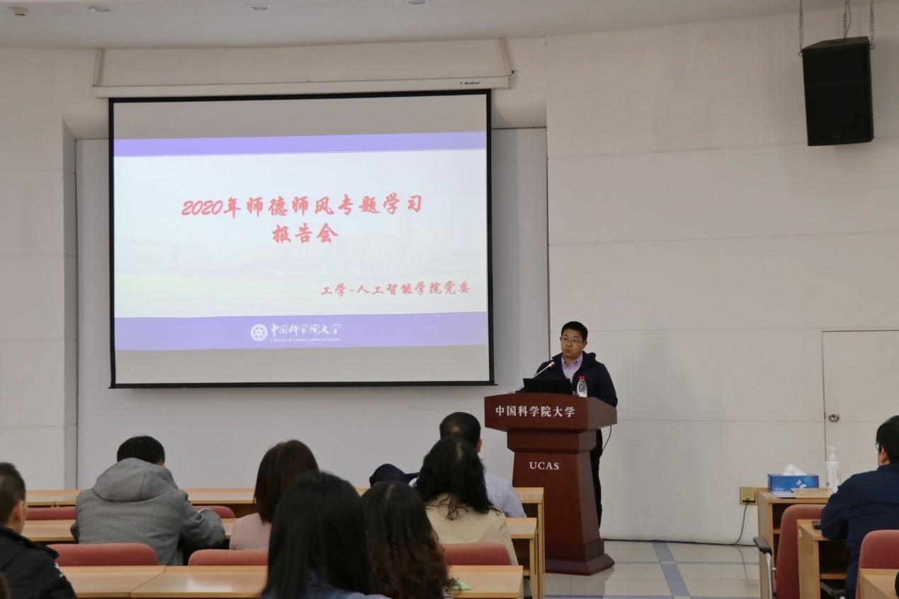 20201103开展师德师风专题系列学习活动二1