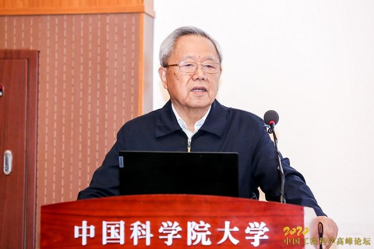 傅志寰 2020中国工程科学高峰论坛