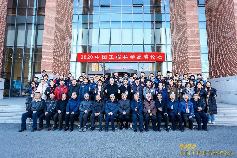 嘉宾合影 2020中国工程科学高峰论坛
