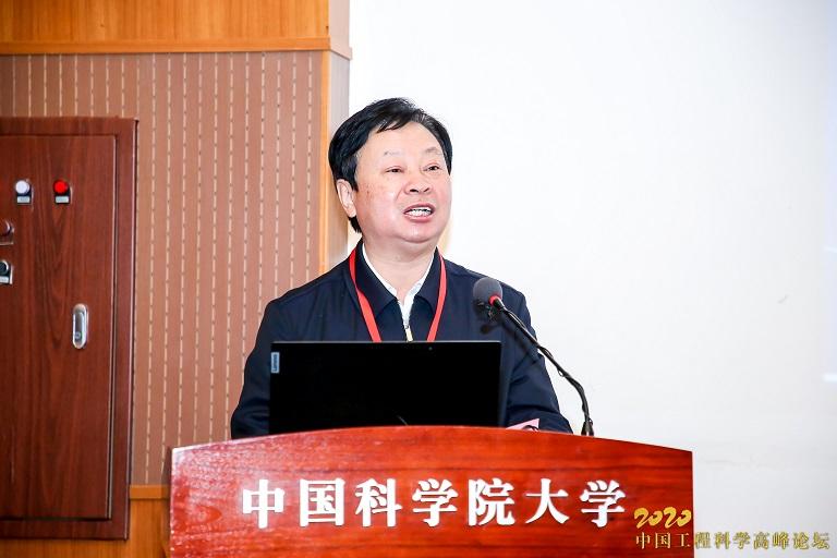 李树深 2020中国工程科学高峰论坛