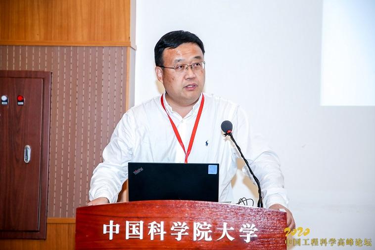 李硕 2020中国工程科学高峰论坛