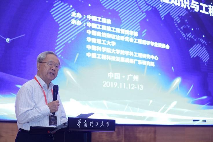 跨学科工程研究中心承办第304场中国工程科技论坛1