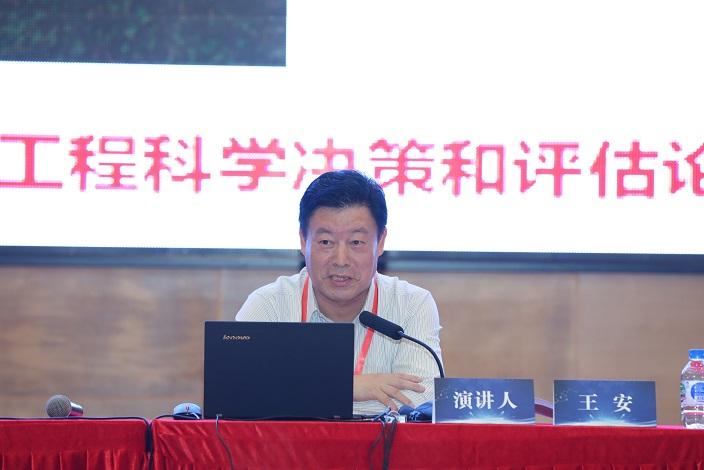 跨学科工程研究中心承办第304场中国工程科技论坛3