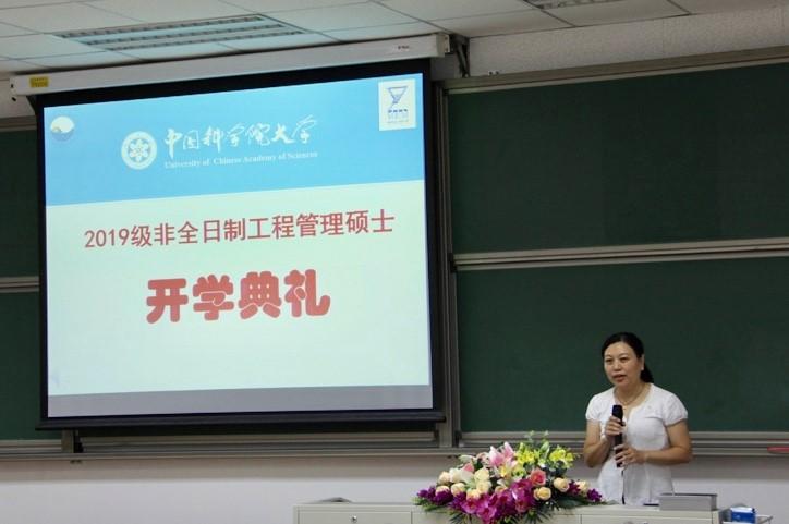 2019年中国科学院大学MEM新生开学典礼01