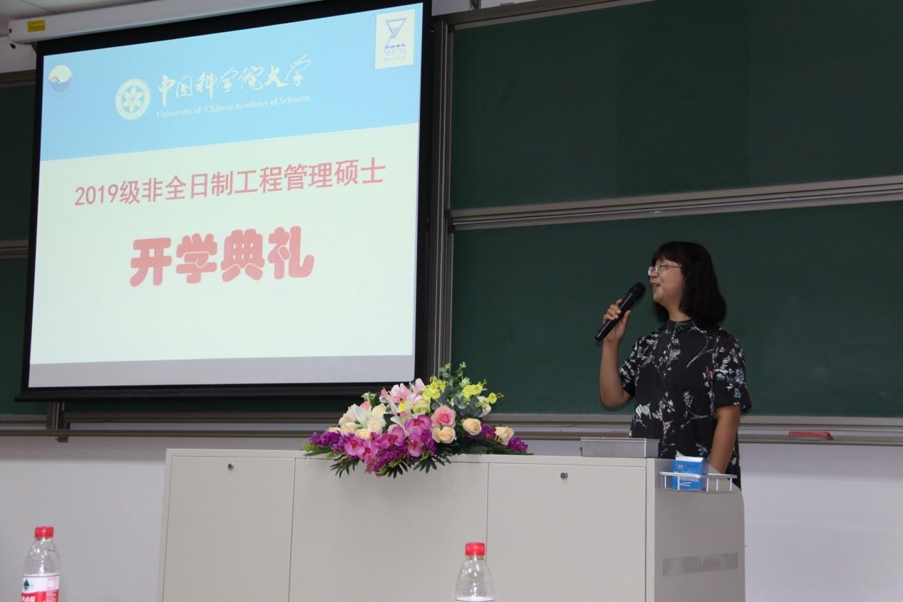2019年中国科学院大学MEM新生开学典礼08