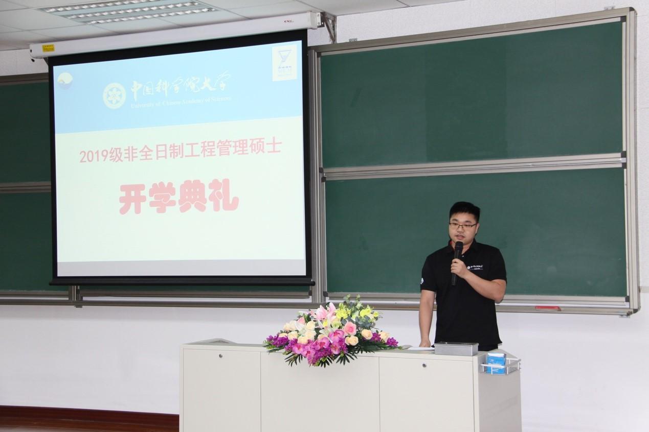 2019年中国科学院大学MEM新生开学典礼09