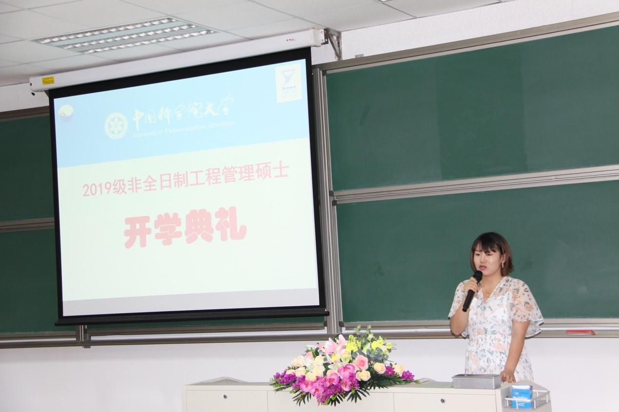 2019年中国科学院大学MEM新生开学典礼10